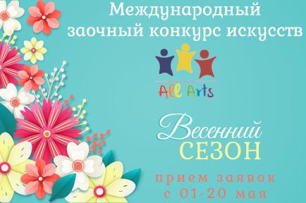 Международный заочный конкурс искусств «All Arts»